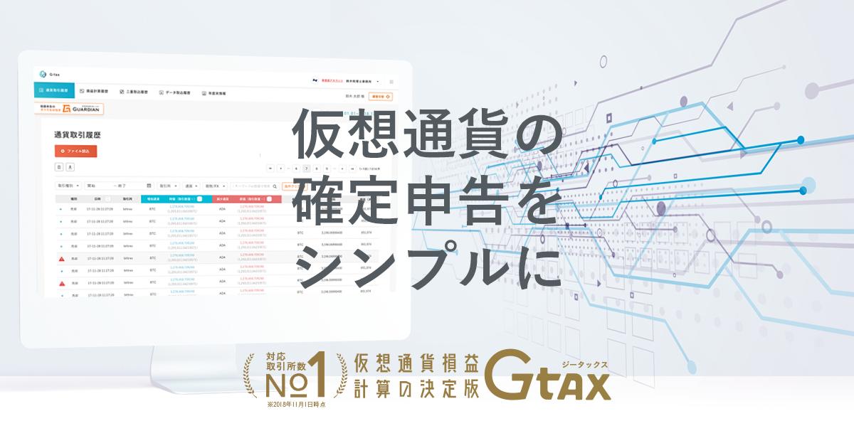 仮想通貨の損益計算ソフト Gtax | 仮想通貨の確定申告をシンプルに